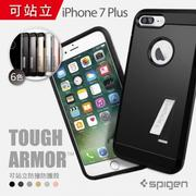 【OPENiT】SGP SPIGEN iPhone 7 Plus Tough Armor 四角空壓防撞保護殼