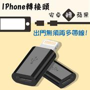 Apple Lightning micro USB 轉接頭 充電傳輸轉接頭/iPhone 6/6s/SE/5/5s/5c/iPhone 6 Plus/6s+/ipad Air/AIr2/mini/mini2/3/4【2入】