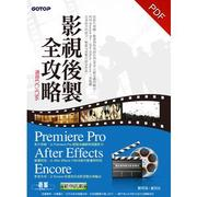 電子書 影視後製全攻略--Premiere Pro/After Effects/Encore (適用CC/CS6)