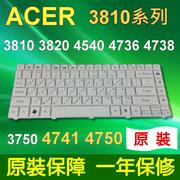 ACER 白色 鍵盤 3810 3810T 3810TG 3820 3820T 3750G 4250 4352G 4540 4738G 4736