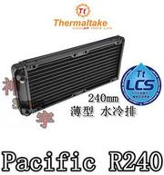 【神宇】曜越 Thermaltake Pacific R240 240mm 薄型 水冷排