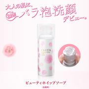 【Evita】Beauty Whip Soap 玫瑰花洗臉慕斯