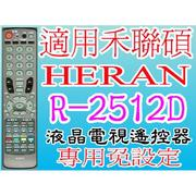 全新適用禾聯碩HERAN液晶電視遙控器R-2512D