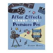 After Effects.Premiere Pro影片剪輯製作一次搞定