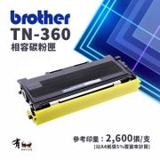 【Brother】Brother TN360/TN-360 相容碳粉匣 適用DCP-7030/7040/HL-2140/2150/2170W/MFC-7320/7340/7440N/7840