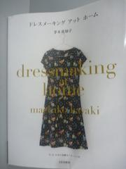 【書寶二手書T2/美工_QIY】Dressmaking at home_日文書_茅木真知