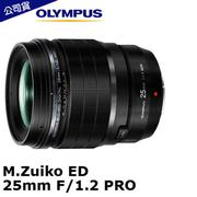 OLYMPUS M.ZUIKO DIGITAL ED 25mm F1.2 PRO(公司貨)-加送Lenspen專業拭鏡筆