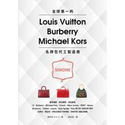 全球第一的LV、Burberry、Michael Kors名牌包代工製..