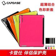[Apple iPad 2 / iPad 3 / iPad 4] CAPDASE卡登仕 SC保護殼