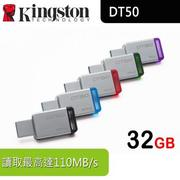 Kingston 金士頓 DataTraveler 50 隨身碟 - DT50 32G