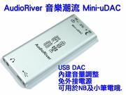 志達電子 Mini uDAC AudioRiver 迷你隨身DAC / 耳擴 Mini-uDAC 鐵三角 AKG SENNHEISER SHURE Ultimate Ears