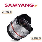 SAMYANG 7.5mm F3.5 UMC Fish-eye FOR M4/3微單眼手動鏡頭 (公司貨)