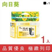 【Sunflower 向日葵】黑色高容量環保墨水匣(for Canon PG-40)