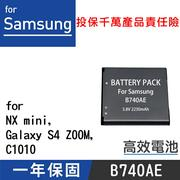 特價款@攝彩@Samsung B740AE 電池 NX mini Galaxy S4 Z00M C1010 一年保固