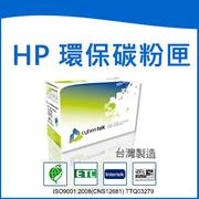 榮科   Cybertek  HP  CE400X環保黑色高容量碳粉匣 (適用HP LaserJet Enterprise 500 color M551 HP LaserJet Enterprise 500 color M551dn HP LaserJet Enterprise 500 color M575df) / 個