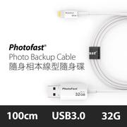 【PhotoFast】Photo Backup Cable 隨身相本 32G隨身碟