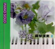 優美鋼琴演奏精選版 2 CD PIANO SOLO (購潮8)