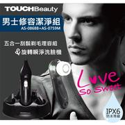 【Touch Beauty】男士修容潔淨組(AS-0868B+AS0759M) (7.4折)