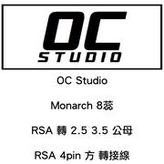 【金曲音響】OC Studio Monarch 8蕊 RSA 轉 2.5 3.5 公母 RSA 4pin 方 轉接線