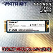 【PCHot】Patriot 美商博帝 SCORCH 512G M2.2280 PCIe SSD 固態硬碟