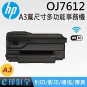 【HP OfficeJet】HP OfficeJet 7612 寬幅 e-All-in-One(HP)