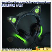@3C 柑仔店@ Axent Wear Brookstone Cat Ear Green 綠 貓耳耳機 LED HiFi