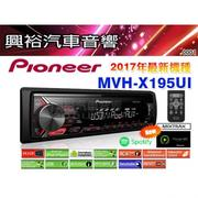【Pioneer】2017年 MVH-X195UI MP3/USB/AUX/iPod/iPhone 無碟主機*支援Android.MIXTRAX混音.先鋒公司貨