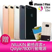 【Apple】分期0利率 Apple iPhone7 Plus 128GB 5.5 吋智慧型手機【贈NILLKIN 歐格皮革保護殼*1+Qstyle7800行動電源*1】(iPhone7 Plus)