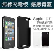 【Keep Ahead 領導者】Apple iPhone4/ 30pin NCC認證 無線充電接收背蓋