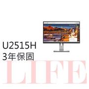 三年保固 U2515H DELL 25型 UltraSharp AH-IPS 液晶螢幕