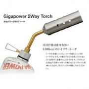 SNOW PEAK 日本雪峰 GigaPower 2 WAY Torch 瓦斯噴燈 GT-100