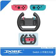 [哈GAME族]DOBE Switch NS TNS-852 握把方向盤 Joy-Con 手把 方向盤 賽車