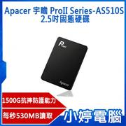 Apacer 宇瞻 ProII Series-AS510S 128GB SSD 2.5吋固態硬碟