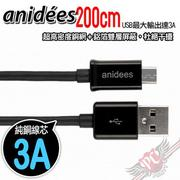 PC PARTY 安億迪 anidees 3A 2M micro USB to USB 傳輸/充電線