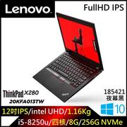 LENOVO ThinkPad X280 12.5吋筆電(i5-8250U/HD620/8G/256G SSD)(X280_20KFA013TW)