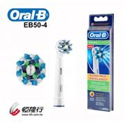 德國百靈Oral-B-CrossAction Power多動向交叉刷頭(4入)EB50-4