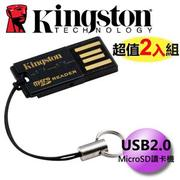 【2入】Kingston 金士頓 FCR-MRG2 USB2.0 讀卡機 microSD 專用