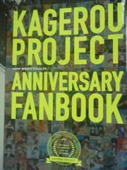【書寶二手書T3/藝術_YGJ】Kagerou Project Anniversary Fan Book
