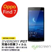【EyeScreen 】Oppo Find 7 / Find 7a 保固半年 拒油拒水 螢幕保護貼