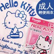 MAY SHOP 【104120201】HELLO KITTY 輕便雨衣