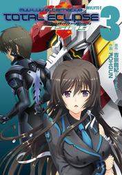 (代訂)9784048664394 Muv-Luv Alternative Total Eclipse rising 3