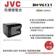 ROWA 樂華 FOR JVC BN-VG121 BNVG121 電池