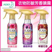 可傑  日本製 花王 FLAIR Fragrance 衣物防皺芳香噴霧 270ml