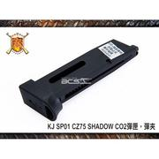 <AS>KJ SP01 CZ75 SHADOW CO2彈匣,彈夾-KJXCSP01