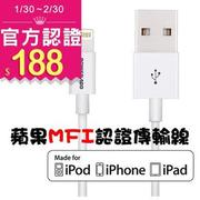 【Love Shop】PowerADD MFI認證 iPhone 充電線 8pin iPhone 7 傳輸線 iphne