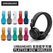 Urbanears PLATTAN ADV WIRELESS 藍牙耳機