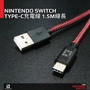 【Innotron任天堂Nintendo Switch Type-C 充電線 1.5M 線長】Switch 充電線 1.5M