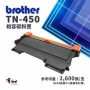 【Brother】Brother TN450 黑色相容碳粉匣(限時搶購DCP-7060/HL-2200/HL-2220/HL-2240D/MFC-7360/MFC-7460/MFC-7860)