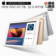 【Apple】『維格通訊』Apple New iPad 2017版 Wifi 32G 9.7吋 平板(平板 ipad wifi)
