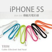 【Easygo】炫彩四射 Apple Lightning  to USB Cable (8pin)傳輸充電線~扁平Cable 不打結,適用:iPhone 5/5S/iPad4/iPod Touch5/iPad nano 7/iPad mini